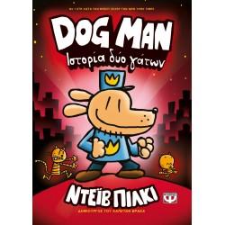 DOG MAN 3 - ΙΣΤΟΡΙΑ ΔΥΟ ΓΑΤΩΝ