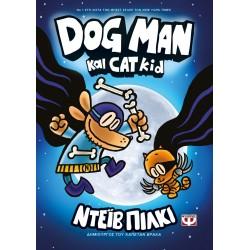 DOG MAN 4 - DOG MAN ΚΑΙ CAT KID