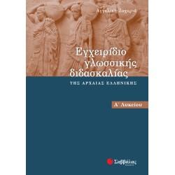 Εγχειρίδιο γλωσσικής διδασκαλίας της αρχαίας Ελληνικής Α Λυκείου