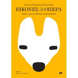 Εικόνες για την Όπερα. Αφίσες για την Εθνική Λυρική Σκηνή - Pictures for the Opera. Posters for the Greek National Opera - δίγλωσση έκδοση (ελληνικά-αγγλικά)