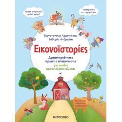Εικονοϊστορίες - Δραστηριότητες πρώτης ανάγνωσης για παιδιά προσχολικής ηλικίας
