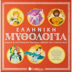 Ελληνική Μυθολογία - Βιβλίο & επιτραπέζιο παιχνίδι γνώσης και στρατηγικής