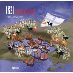 Επανάσταση 1821