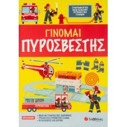 Γίνομαι πυροσβέστης - Συναρμολόγησε έναν ολόκληρο πυροσβεστικό σταθμό