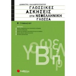 Γλωσσικές ασκήσεις Νεοελληνικής Γλωσ.Β'Γυμν(Καλαβρουζ.)