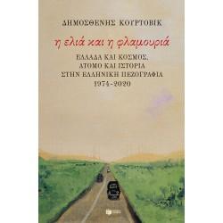 Η ελιά και η φλαμουριά - Ελλάδα και κόσμος, άτομο και Ιστορία στην ελληνική πεζογραφία 1974 - 2020