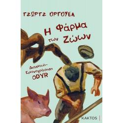 Η Φάρμα των ζώων - Graphic Novel