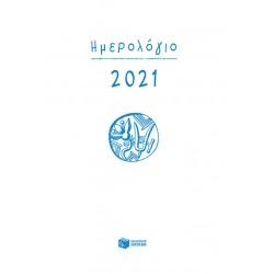 Ημερολόγιο 2021 (δεμένο, με ώρες/γραμμές)