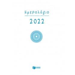 Ημερολόγιο 2022 (δεμένο, με ώρες/γραμμές)
