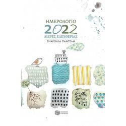Ημερολόγιο 2022. Μέρες ελευθερίας