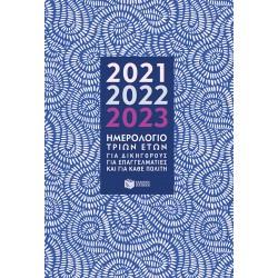 Ημερολόγιο τριών ετών 2021-2022-2023