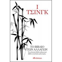 Ι Τσινγκ - Το βιβλίο των αλλαγών
