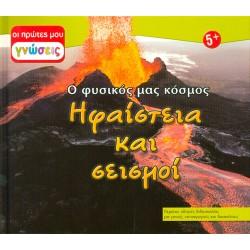 Ηφαίστεια και σεισμοί: Ο φυσικός μας κόσμος