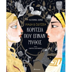 Ιλιάδα & Οδύσσεια - Κορίτσια που έγιναν μύθος