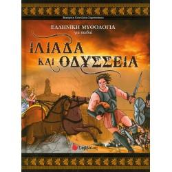 Ιλιάδα & Οδύσσεια Νο5 (ελληνική μυθολογία)