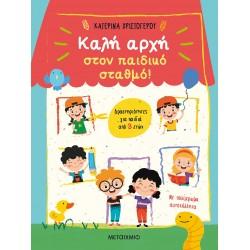 Καλή αρχή στον παιδικό σταθμό! - Δραστηριότητες για παιδιά από 3 ετών