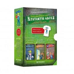 Κασετίνα Κλουζ - Τη νύχτα όλες οι φαλάκρες είναι μπλε - Μη φιλάτε τον ντετέκτιβ - Τα χαμένα πατίνια + t-shirt