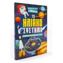 Κατασκευάζω και μαθαίνω: Το ηλιακό σύστημα