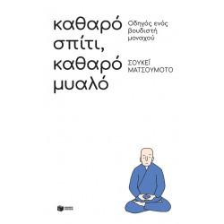 Καθαρό σπίτι, καθαρό μυαλό - Οδηγός ενός βουδιστή μοναχού