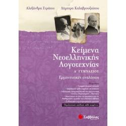 Κείμενα Νεοελληνικής Λογοτεχνίας Α' Γυμνασίου: Ερμηνευτικές αναλύσεις
