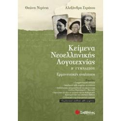 Κείμενα Νεοελληνικής Λογοτεχνίας Β'Γυμν.(Ντρίνια-Στράτου)