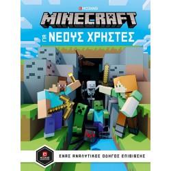 Minecraft - Οδηγός για νέους χρήστες