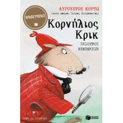 Κορνήλιος Κρικ, σκίουρος ντετέκτιβ - Όλες οι ιστορίες