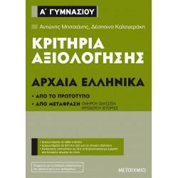 Κριτήρια αξιολόγησης Α΄ Γυμνασίου Αρχαία Ελληνικά