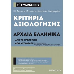 Κριτήρια αξιολόγησης Γ΄Γυμνασίου Αρχαία Ελληνικά