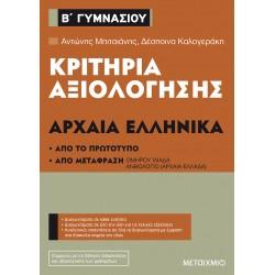 Κριτήρια αξιολόγησης Β΄ Γυμνασίου Αρχαία Ελληνικά