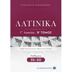 ΛΑΤΙΝΙΚΑ Γ Λυκείου - Β Τόμος - Μαθήματα 35-50