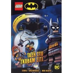 LEGO BATMAN: ΤΑΞΗ ΣΤΟ ΓΚΟΘΑΜ ΣΙΤΙ