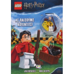LEGO HARRY POTTER: ΑΣ ΠΑΙΞΟΥΜΕ ΚΟΥΙΝΤΙΤΣ