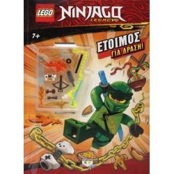 LEGO NINJAGO: ΕΤΟΙΜΟΣ ΓΙΑ ΔΡΑΣΗ!