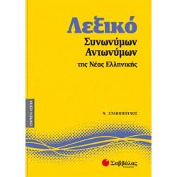 Λεξικό Συνωνύμων-Αντωνύμων Νέας Ελληνικής Νο7(Σταθοπ.)