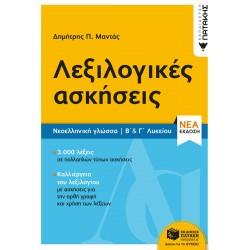 Λεξιλογικές ασκήσεις Β΄ & Γ΄ Λυκείου (Νέα έκδοση)