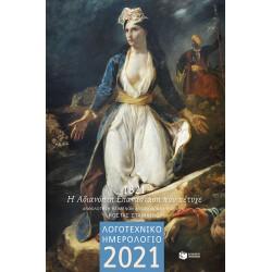 Λογοτεχνικό ημερολόγιο 2021 - Η αδιανόητη επανάσταση που πέτυχε (δεμένο)