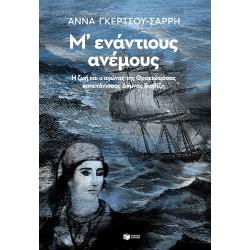 Μ' ενάντιους ανέμους - Η ζωή και ο αγώνας της Θρακιώτισσας καπετάνισσας Δόμνας Βισβίζη