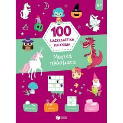 100 διασκεδαστικά παιχνίδια - Μαγικά πλάσματα