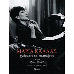 Μαρία Κάλλας - Γράμματα και αναμνήσεις