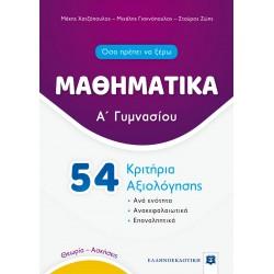 ΜΑΘΗΜΑΤΙΚΑ - Α΄ Γυμνασίου - 54 Κριτήρια Αξιολόγησης