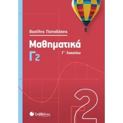 Μαθηματικά Γ2 Λυκείου