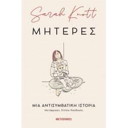 Μητέρες - Μια αντισυμβατική ιστορία