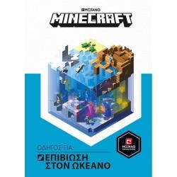 Minecraft - Οδηγός για επιβίωση στον ωκεανό
