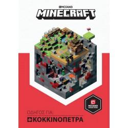 Minecraft - Οδηγός για κοκκινόπετρα