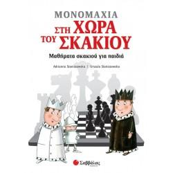 Μονομαχία στη Χώρα του Σκακιού