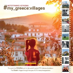 my_greece: villages