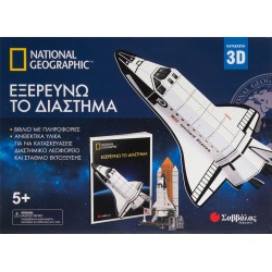 National Geographic - Εξερευνώ το διάστημα