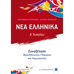 ΝΕΑ ΕΛΛΗΝΙΚΑ - Α' Λυκείου - Συνεξέταση Νεοελληνικής Γλώσσας και Λογοτεχνίας