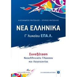 ΝΕΑ ΕΛΛΗΝΙΚΑ - Γ΄ Λυκείου ΕΠΑ.Λ. - Συνεξέταση Νεοελληνικής Γλώσσας και Λογοτεχνίας